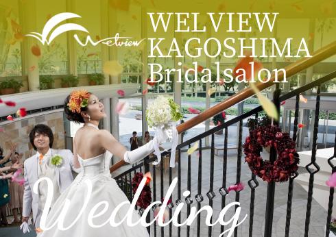 WELVIEW KAGOSHIMA Bridalsalon